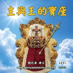 主與王的寶座